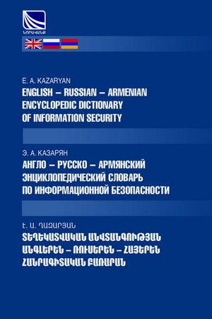 ENGLISH - RUSSIAN - ARMENIAN ENCYCLOPEDIC DICTIONARY OF INFORMATION SECURITY