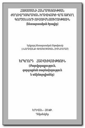 STUDY OF FACTORS INFLUENCING THE DEMOGRAPHIC SITUATION IN THE REPUBLIC OF ARMENIA (research project)
